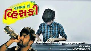 Hath Ma Chhe Whisky पुरी धुन पियानो पर बजाना सीखे | Jignesh Kaviraj | Bewafa Sanam | Bhavesh Sumbad