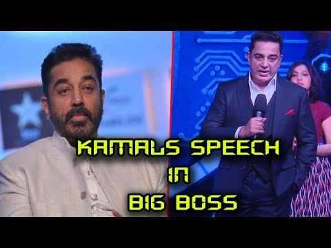 Actor Kamal Hassan Talks About Marudhanayagam In Big Boss Press Meet | மருதநாயகம் வெளியாகுமா ?