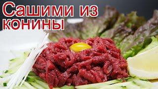 Рецепты из Конины - как приготовить конину пошаговый рецепт на 4 - Сашими из конины за 15 минут