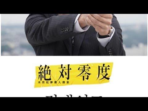 沢村一樹主演ドラマ「絶対零度~未然犯罪潜入捜査~」韓国のケーブルチャンネルJにて放送決定 Big News TV