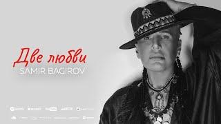 Samir Bagirov - Две любви