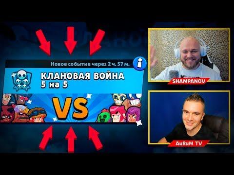 ШОК! 5 НА 5. КЛАНОВАЯ ВОЙНА В BRAWL STARS. SHAMPANOV vs AURUM