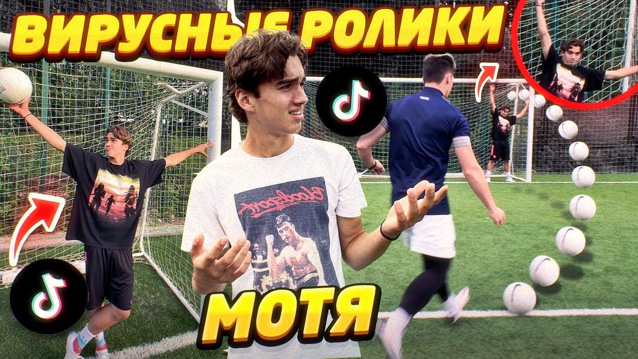 СНЯЛИ с МОТЕЙ ВИРУСНЫЕ ФУТБОЛЬНЫЕ видео в ТикТок / 2 часть!