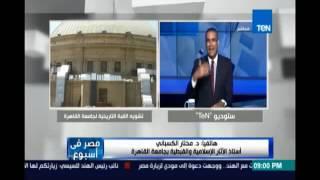 د.مختارالكسباني عن تشوية قبة جامعة القاهرة: ما يحدث في أقدم جامعة في الشرق ده مهزلة و كارثة