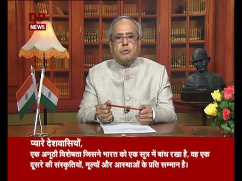 President Pranab Mukherjee's address on the eve of 70th Independence Day