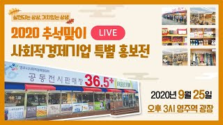 2020추석맞이 사회적경제기업 특별 홍보전!!