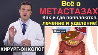 Что такое метастазы рака. Причины появления метастазов - лечение и удаление. Лечение рака и метастаз
