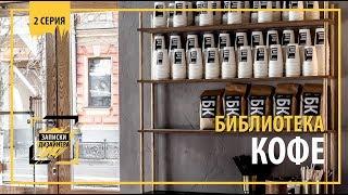 Дизайн кофейни ''Библиотека кофе'' на Красной. 2 серия