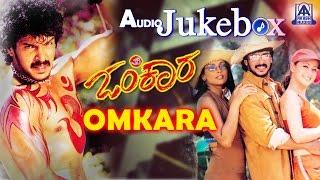 Omkara I Kannada Film Audio Jukebox I Upendra, Preethi Jhangiani I Akash Audio