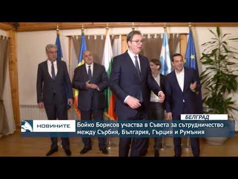 Бойко Борисов участва в Съвета за сътрудничество между Сърбия, България, Гърция и Румъния