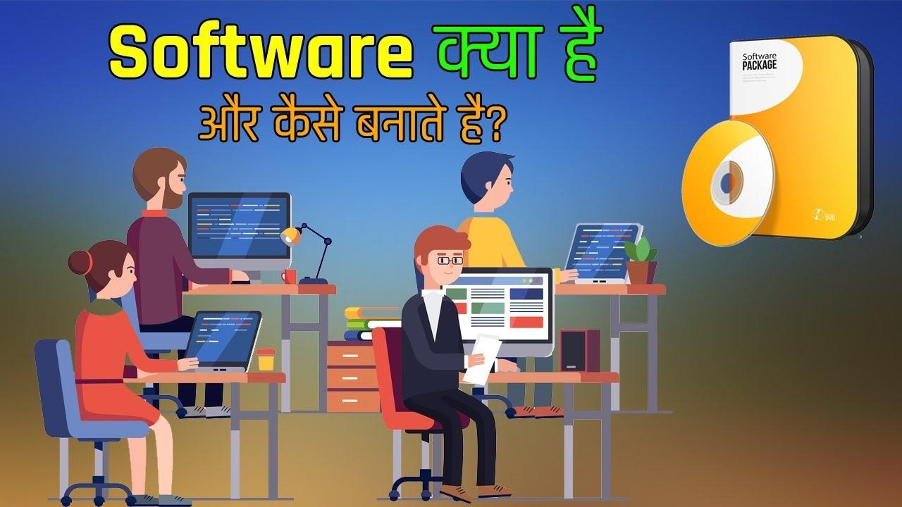 सॉफ्टवेयर क्या है और कैसे बनाते