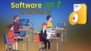 सॉफ्टवेयर क्या है और इसके प्रकार- What is Software in Hindi