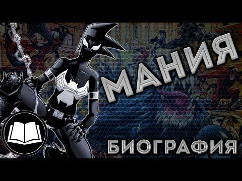 Симбиоты. Мания/Mania. Биография