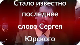Стало известно последнее слово Сергея Юрского