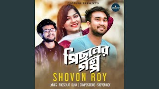 Pichoner Golpo - Shovon Roy Mp3 Song Download
