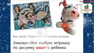 Мягкие игрушки Поросенок, Свинка, Хрюша в Новосибирске