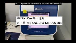 MB-Q96-LBR ABI StepOnePlus