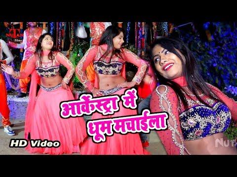 हिट भोजपुरी वीडियो Song - Aise Na Matki Maar - New Bhojpuri Video Song 2019