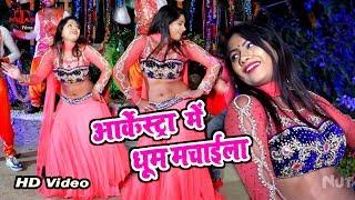 हिट भोजपुरी वीडियो Song Aise Na Matki Maar New Bhojpuri Song 2019