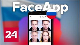 """Российские шпионы: в чем главная опасность приложения """"FaceApp"""", которое старит лица? // Вести.net"""