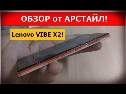 Lenovo VIBE X2. Разноцветный, 8-ми ядерный Смартфон / Арстайл /