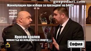Какво е мнението на министър Красен Кралев за конгреса на БФС?