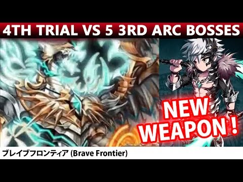 New Dual Blade Weapon - 3rd Arc 4th Trial My 1st Clear Walkthrough (Brave Frontier)