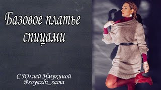 Платье спицами свободного силуэта с воротником Хомут оголяющим плечо Анонс мк для новичков