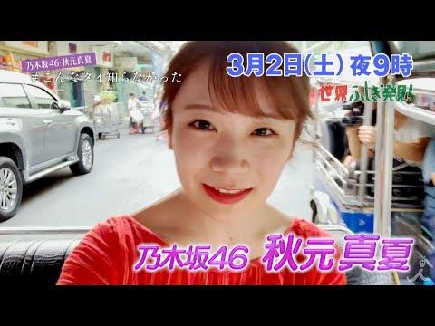 乃木坂46秋元真夏 世界ふしぎ発見 CM スチル画像。CM動画を再生できます。