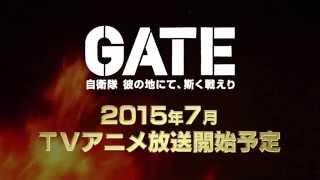 TVアニメ『GATE(ゲート) 自衛隊 彼の地にて、斯く戦えり』PV thumbnail