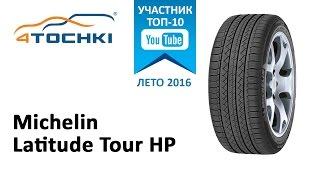 Обзор Michelin Latitude Tour HP  на 4 точки. Шины и диски 4точки - Wheels & Tyres 4tochki