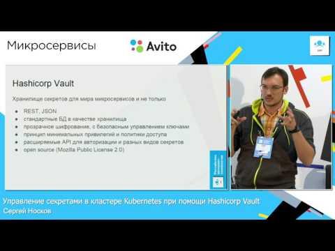 Управление секретами в кластере Kubernetes при помощи Hashicorp Vault | Сергей Носков