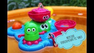 Морские приключения Pic'nmix. Обзор игрушки. Игрушки для ванной. Водные игрушки.