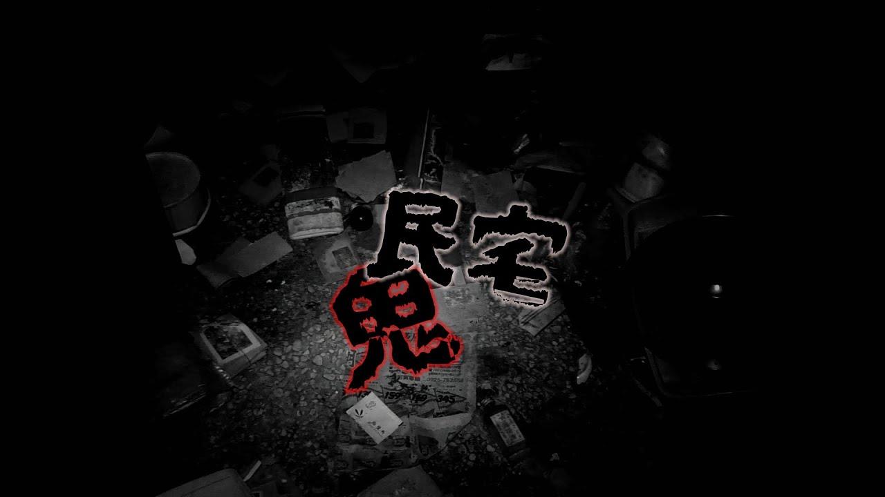 靈異前線GhostHunter第十二季第三集:鬼民宅下(Taiwan GhostHunting)