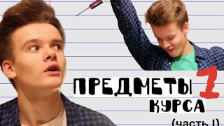 #1 Предметы в меде//1 курс - Анатомия, Физ-ра в Первом меде