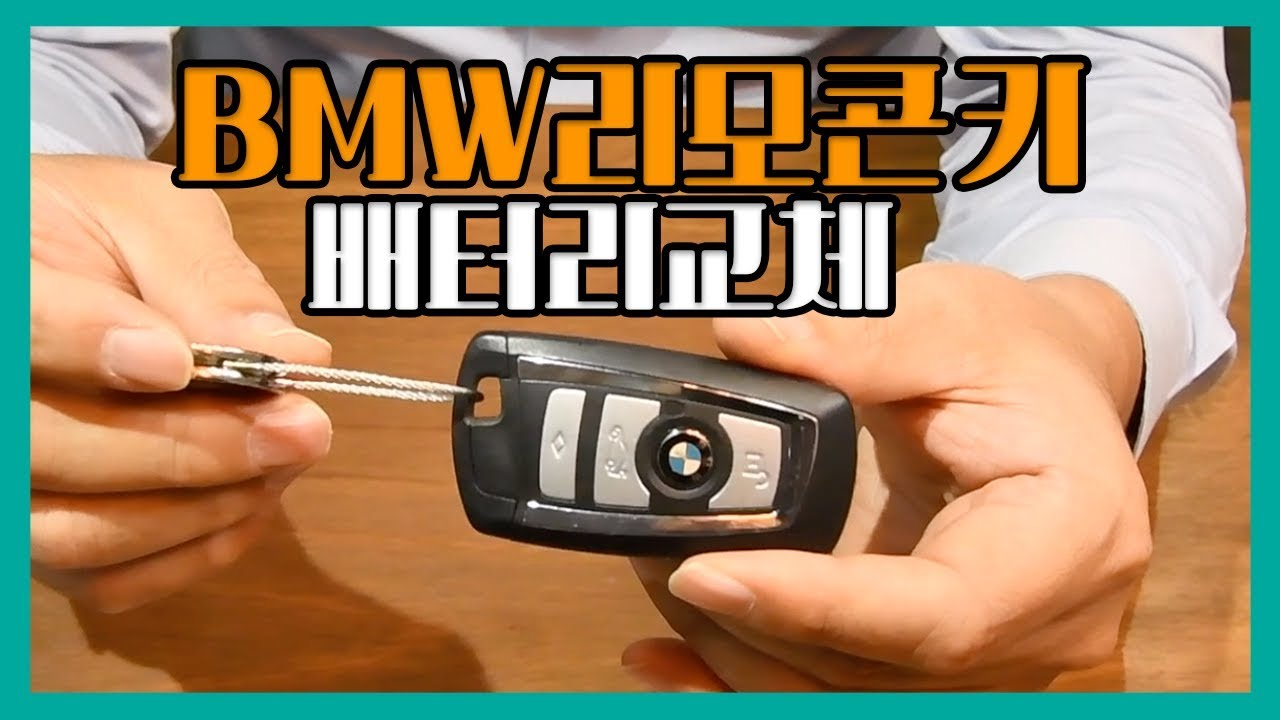 BMW 리모콘키 배터리 교체 방법(Key Battery BMW HOW TO Change)