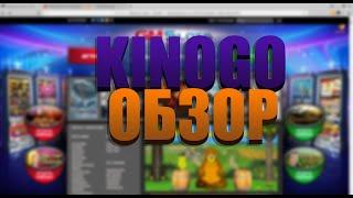 Фильмы и сериалы онлайн - Kinogo