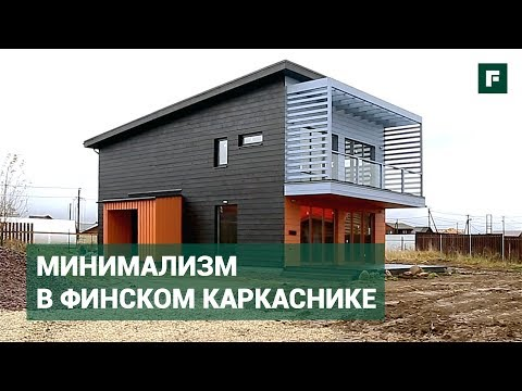 Броский минимализм в финском проекте каркасника // FORUMHOUSE