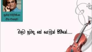 Malata Suwada Se Yowun Jeewithe - Sunil Edirisinghe (Sinhala Mp3 Songs)