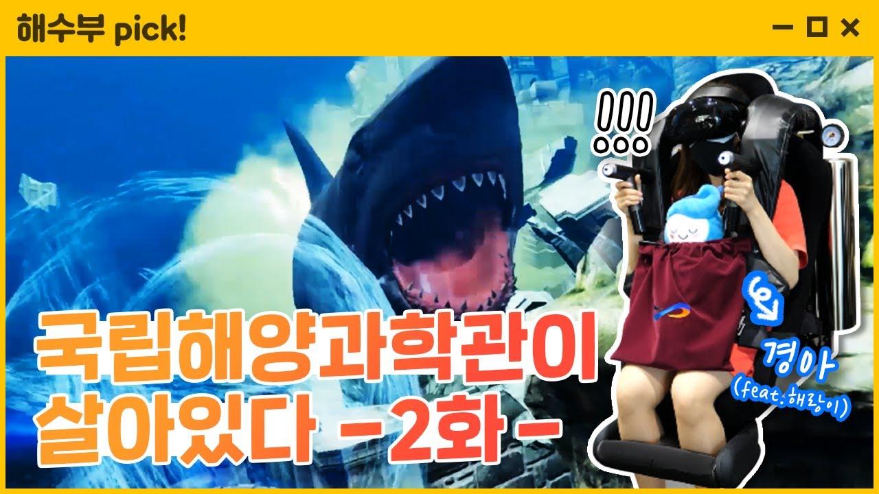 경아 경아 김경아 잡대신과 함께 국립해양과학관 완전정복?! [국립해양과학관이 살아있다 2화]