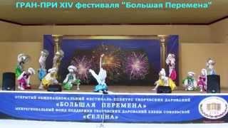 2 Смена - Гран При XIV фестиваля Большая Перемена