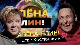 Стас Костюшкин — разоблачение «Что было дальше?», кризис, геи, сексуальное насилие в детстве