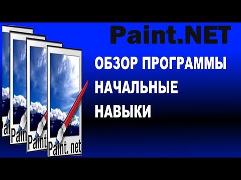 Видеоурок программы paint net