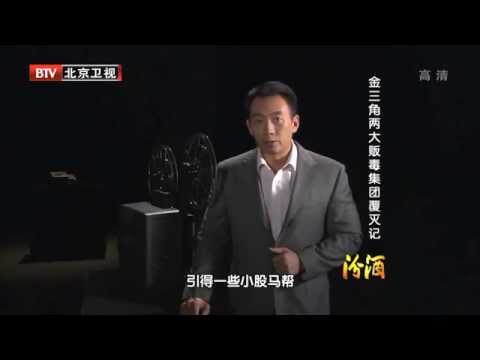 Downfall Of Two Notorious Golden Triangle Drug Warlords • 金三角两大贩毒集团覆灭记