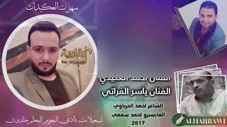 دير العشق عالرقة - ياسر الفراتي 2017