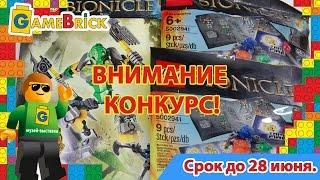 ЗАКОНЧЕН Внимание, конкурс GameBrick! Призы LEGO 5002941 и 70784