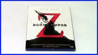 Война миров Z Blu-ray World War Z Распаковка Обзор Unboxing Review