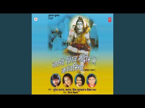 Nache Shiv Mandir Mein Kanwariya