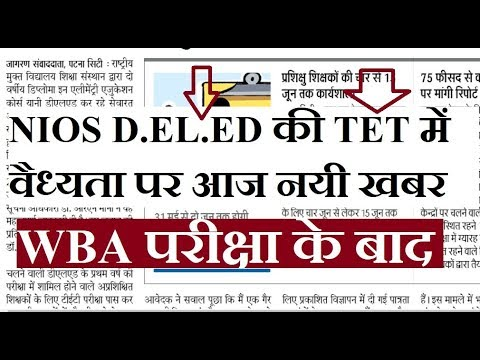 NIOS D.EL.ED in TET validity new update, WBA After 1st semester Exam | Online Partner