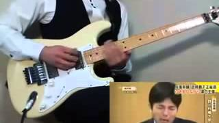 Crying Japanese Politician Guitar Cover